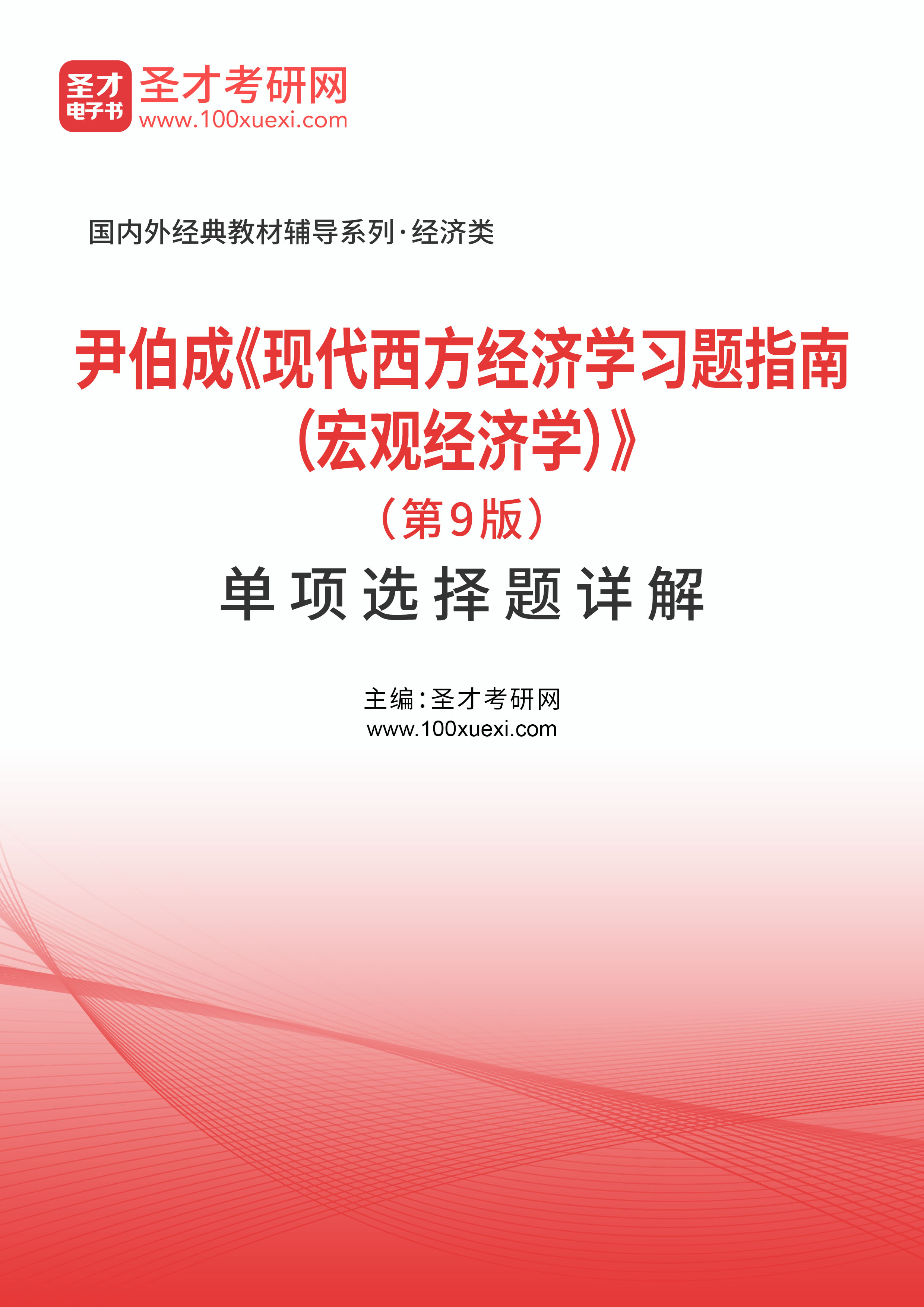 尹伯成《现代西方经济学习题指南(宏观经济学)》(第9版)单项选择题详解
