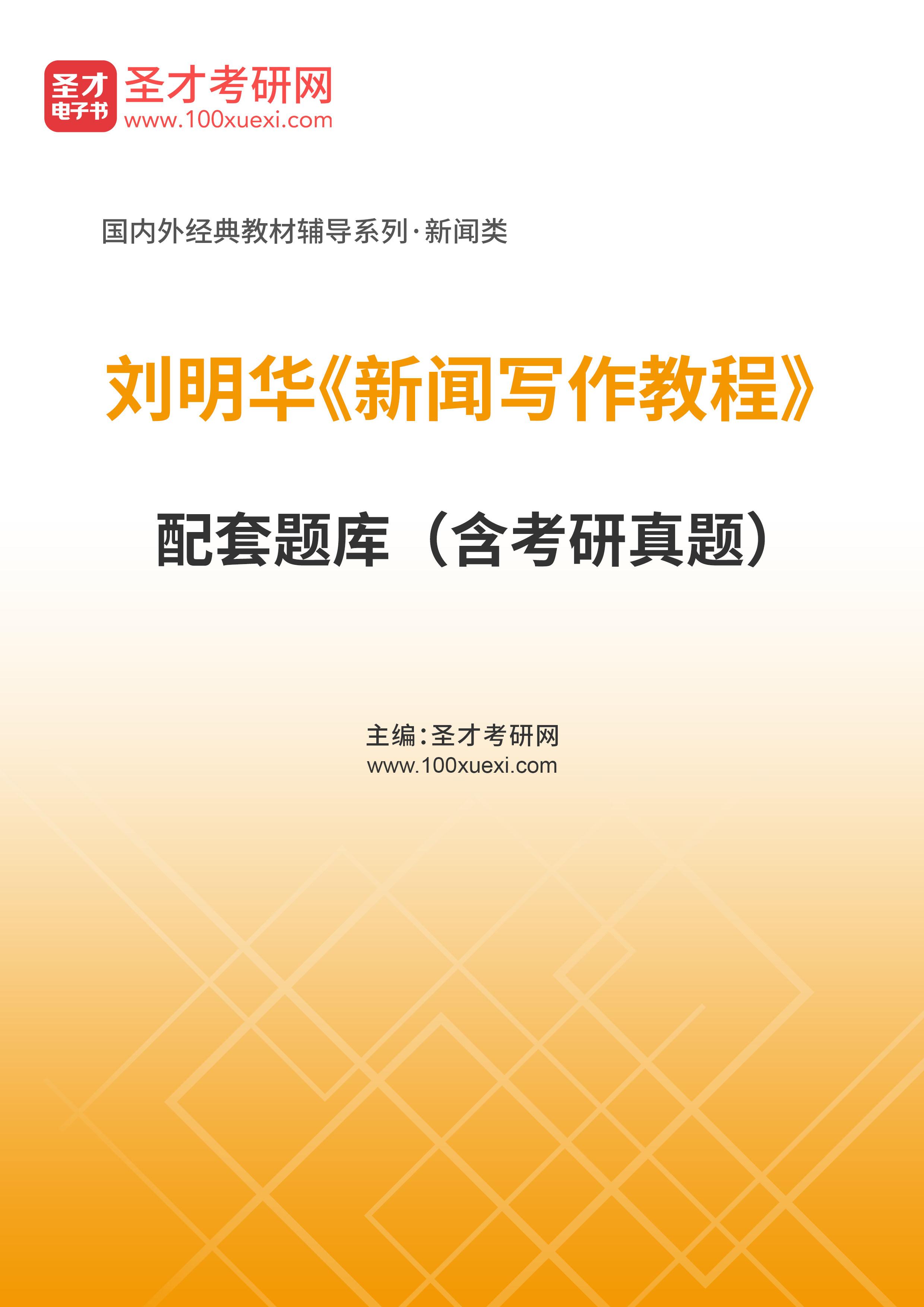 刘明华《新闻写作教程》配套题库(含考研真题)
