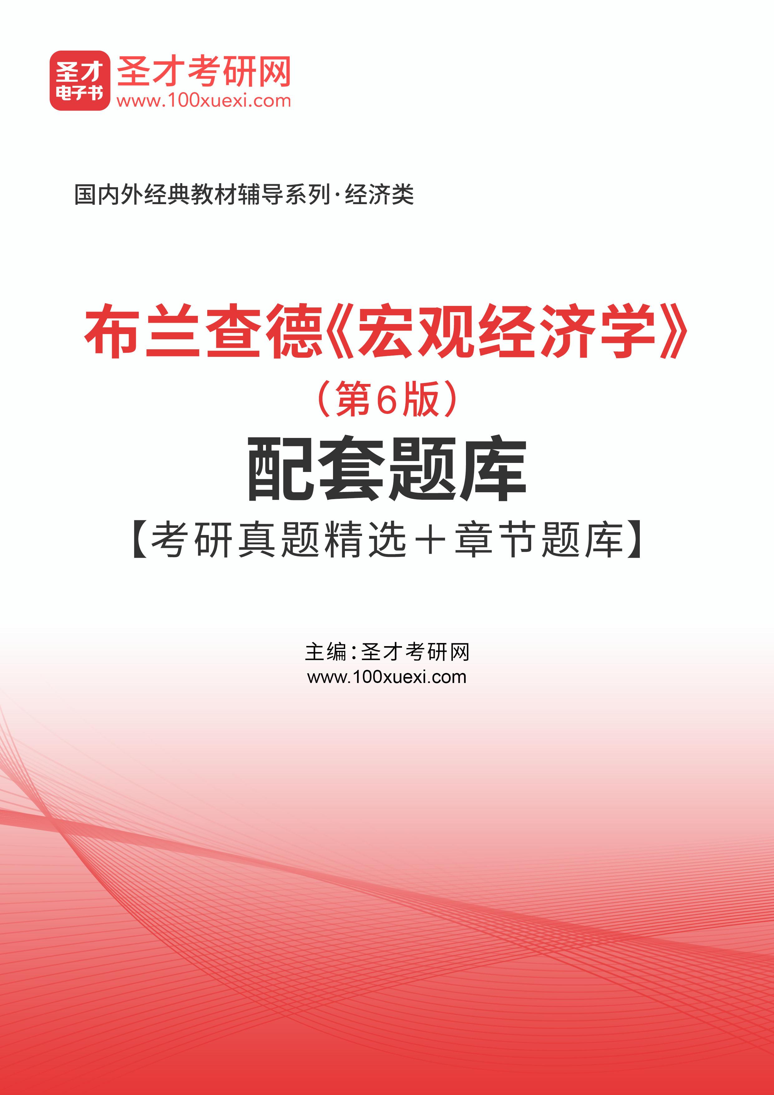 布兰查德《宏观经济学》(第6版)配套题库【考研真题精选+章节题库】