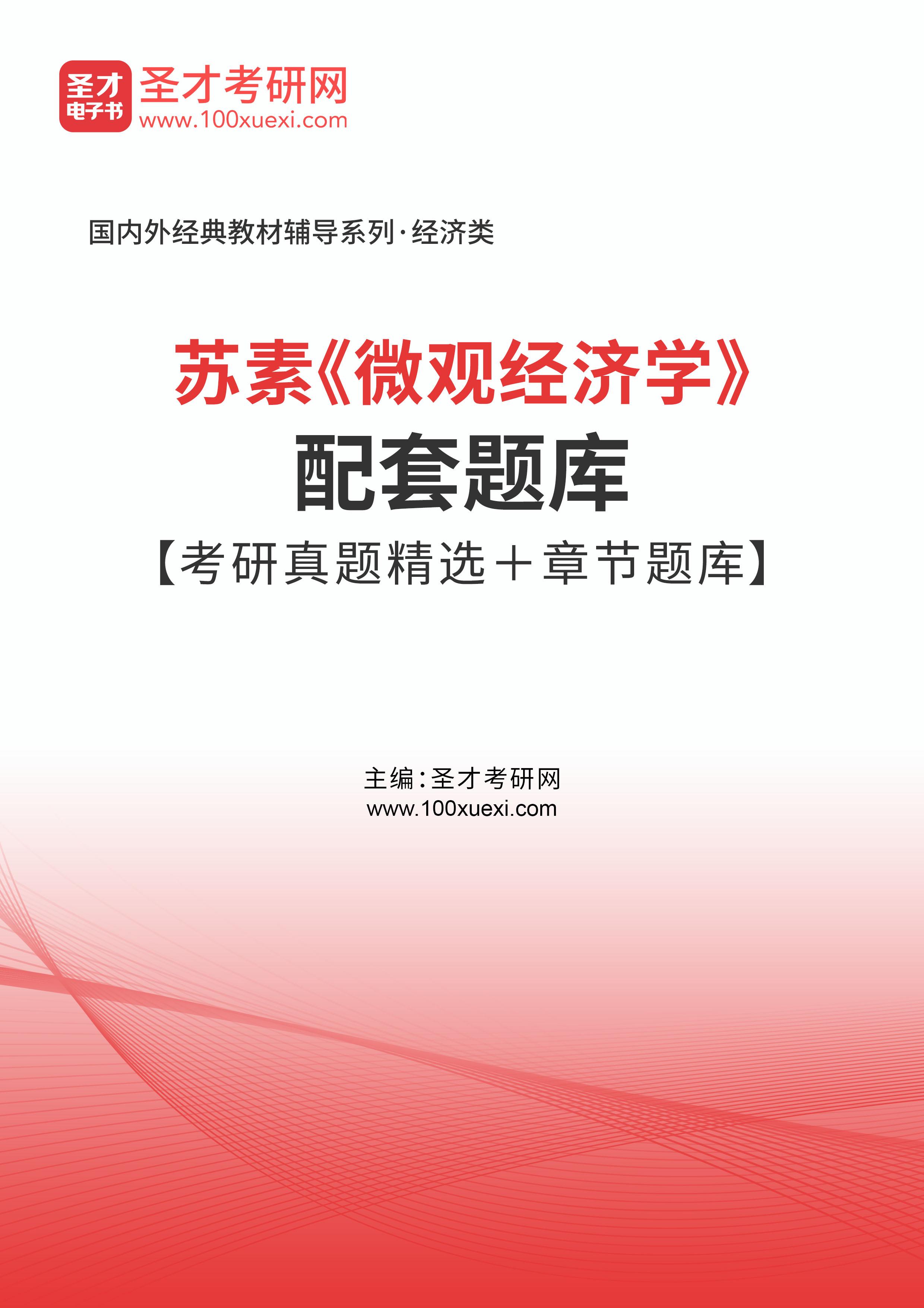 苏素《微观经济学》配套题库【考研真题精选+章节题库】