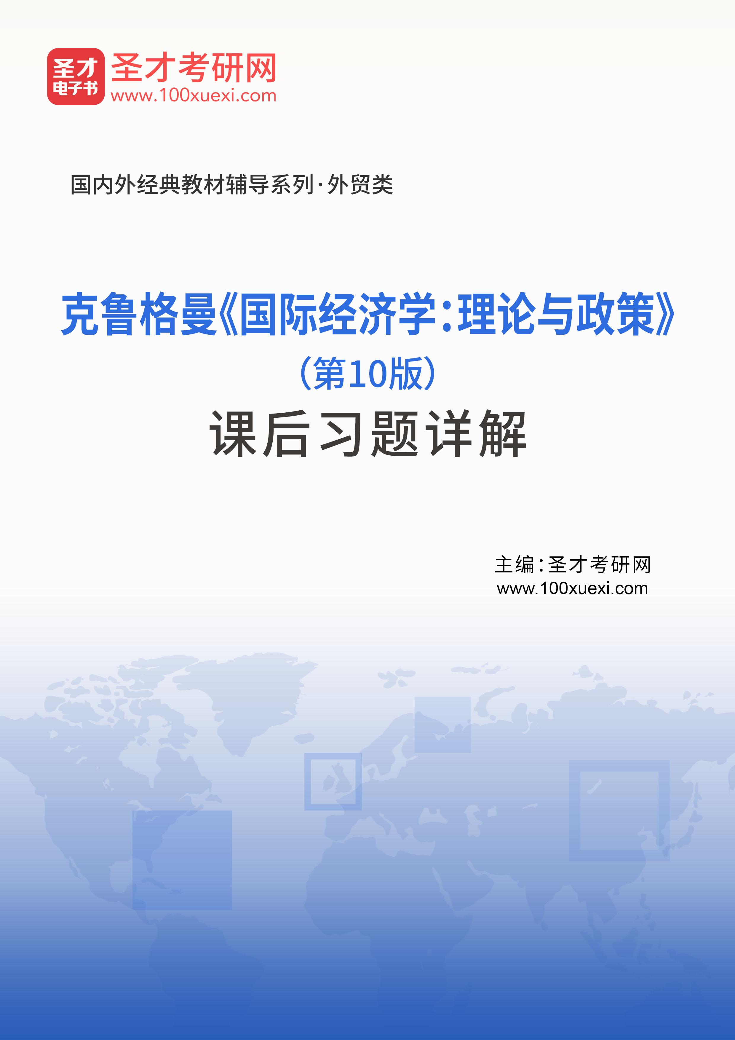 克鲁格曼《国际经济学:理论与政策》(第10版)课后习题详解