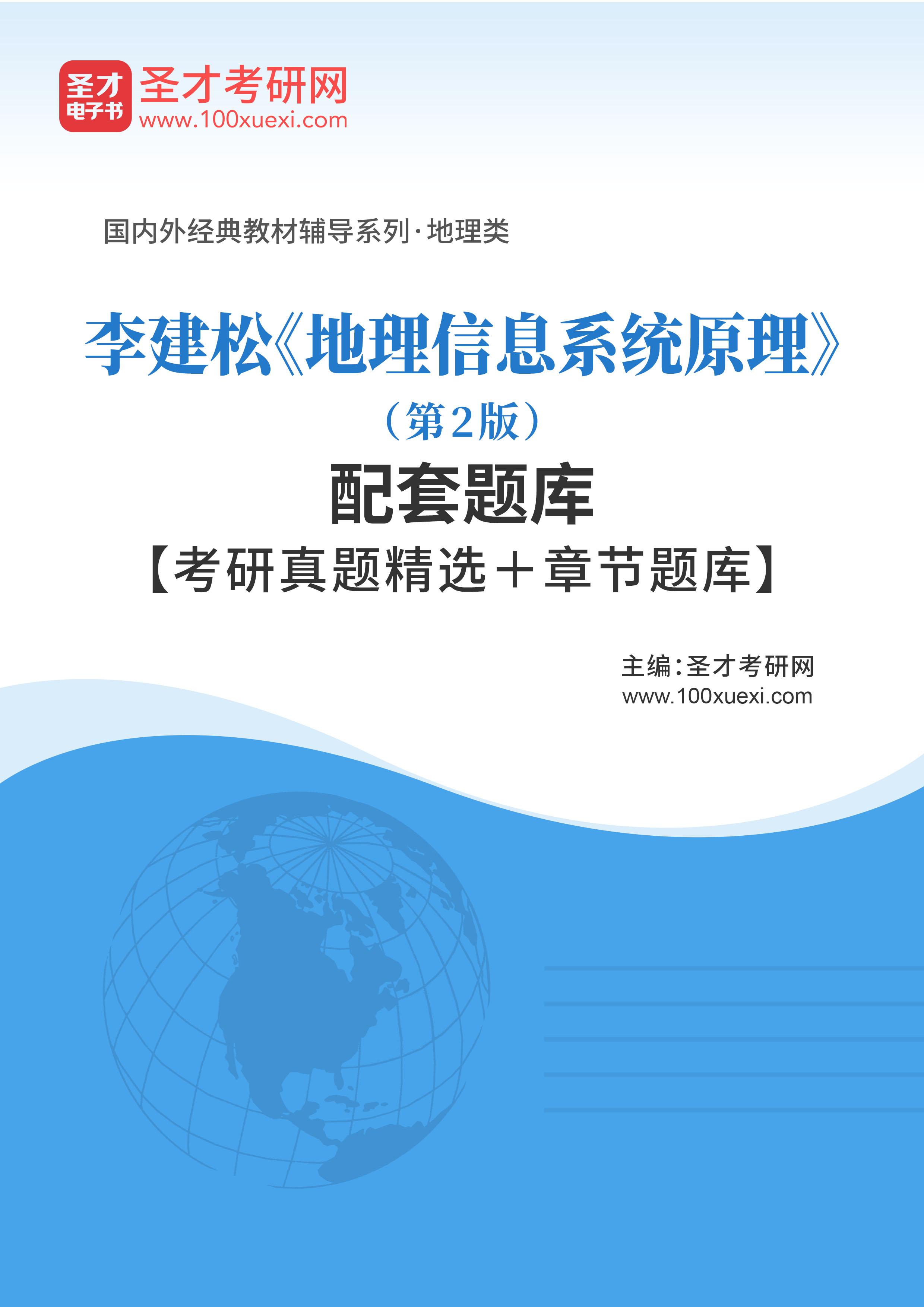 李建松《地理信息系统原理》(第2版)配套题库【考研真题精选+章节题库】