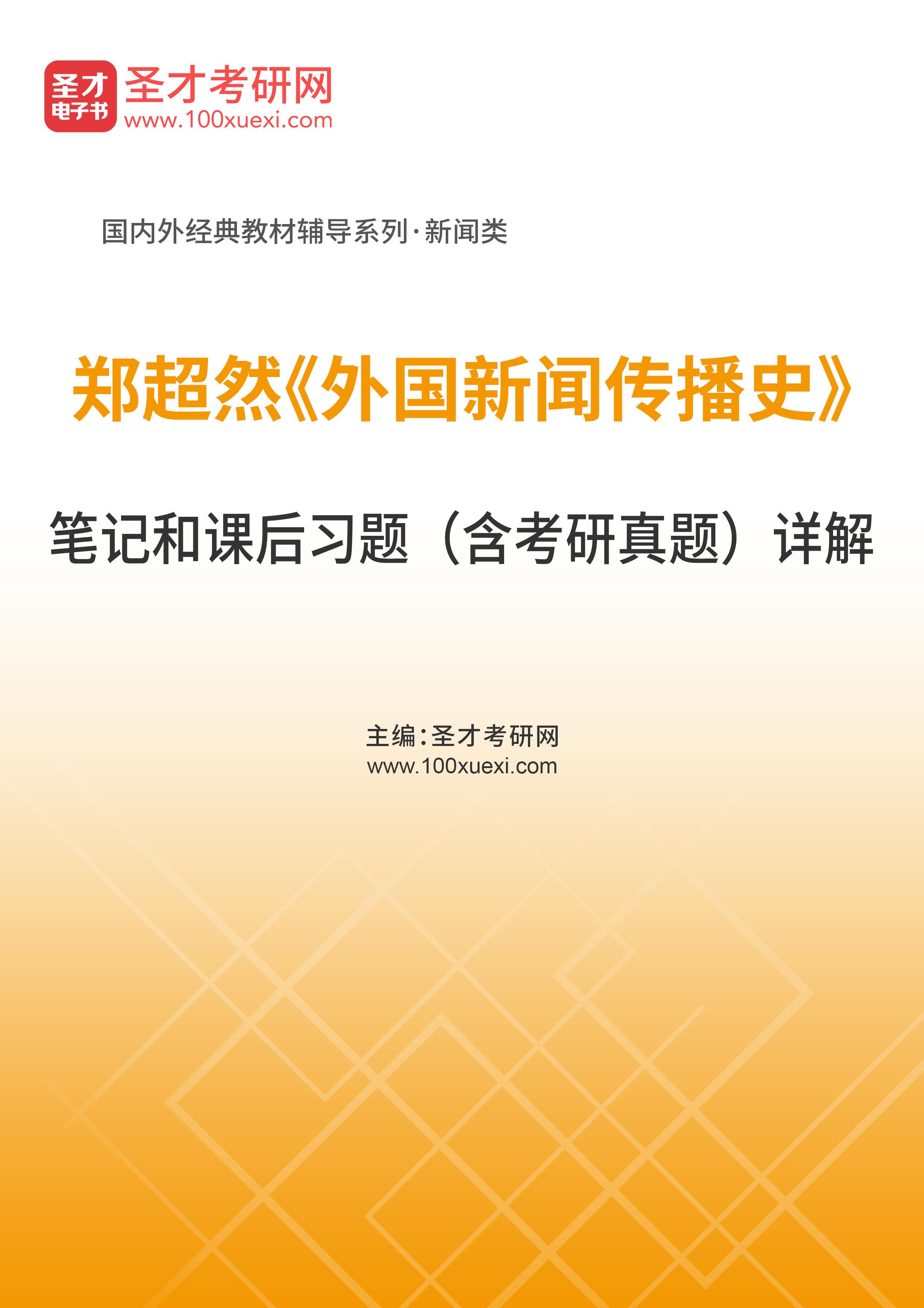 郑超然《外国新闻传播史》笔记和课后习题(含考研真题)详解