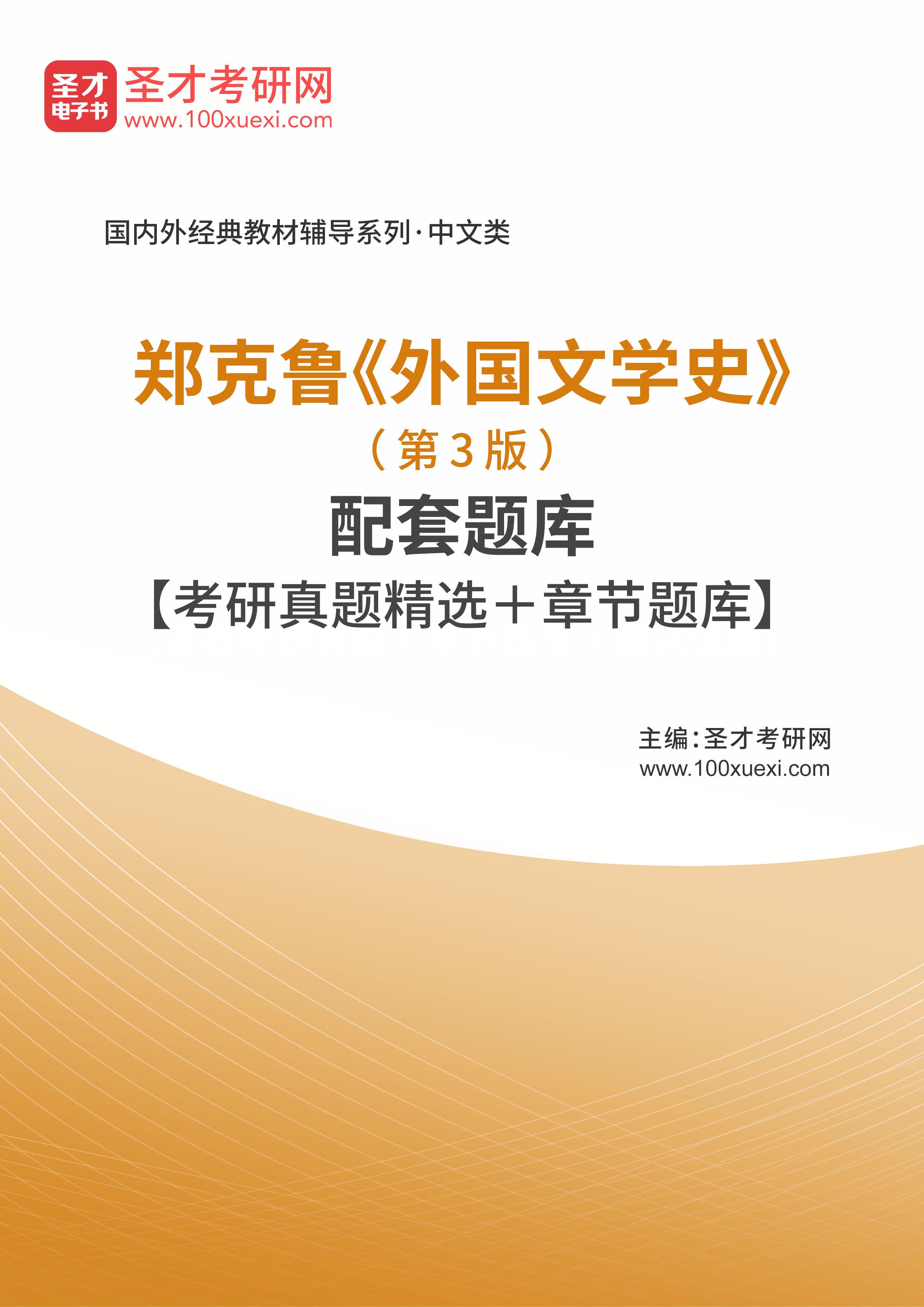 郑克鲁《外国文学史》(第3版)配套题库【考研真题精选+章节题库】