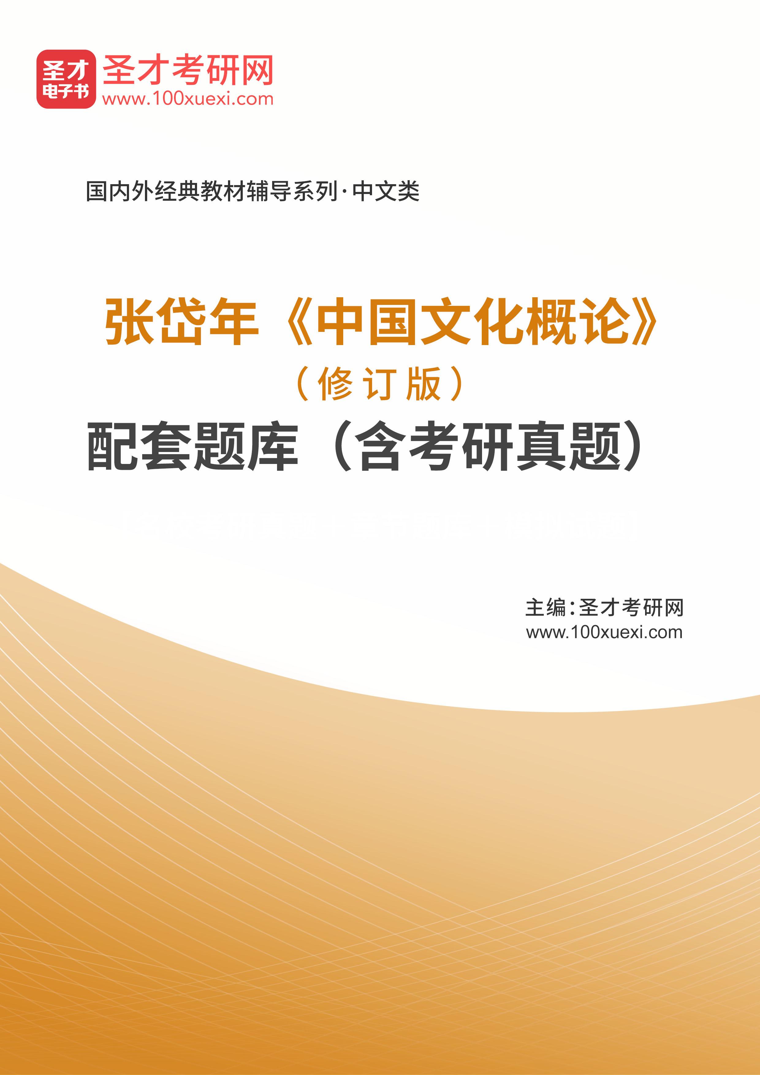 张岱年《中国文化概论》(修订版)配套题库(含考研真题)