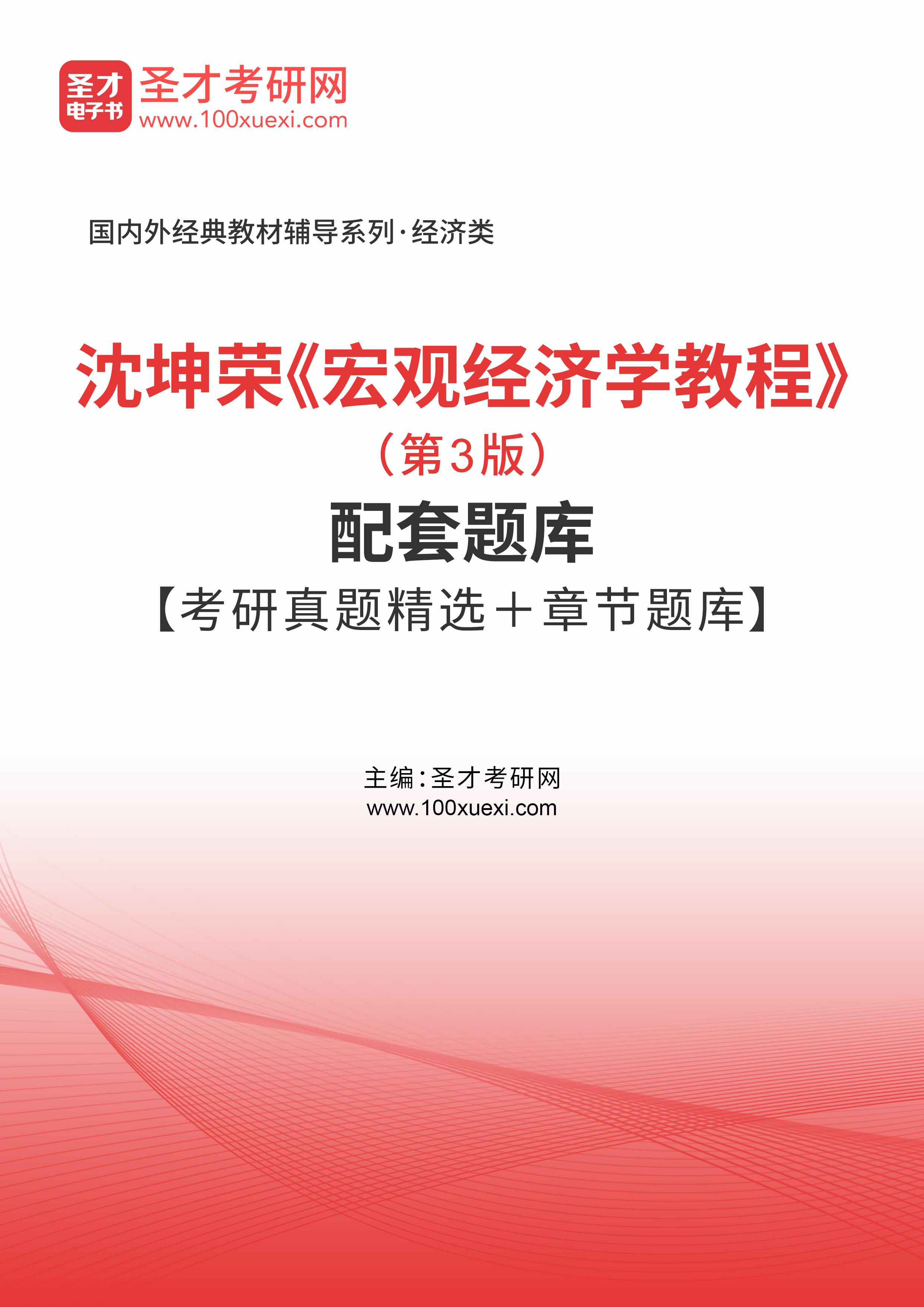 沈坤荣《宏观经济学教程》(第3版)配套题库【考研真题精选+章节题库】