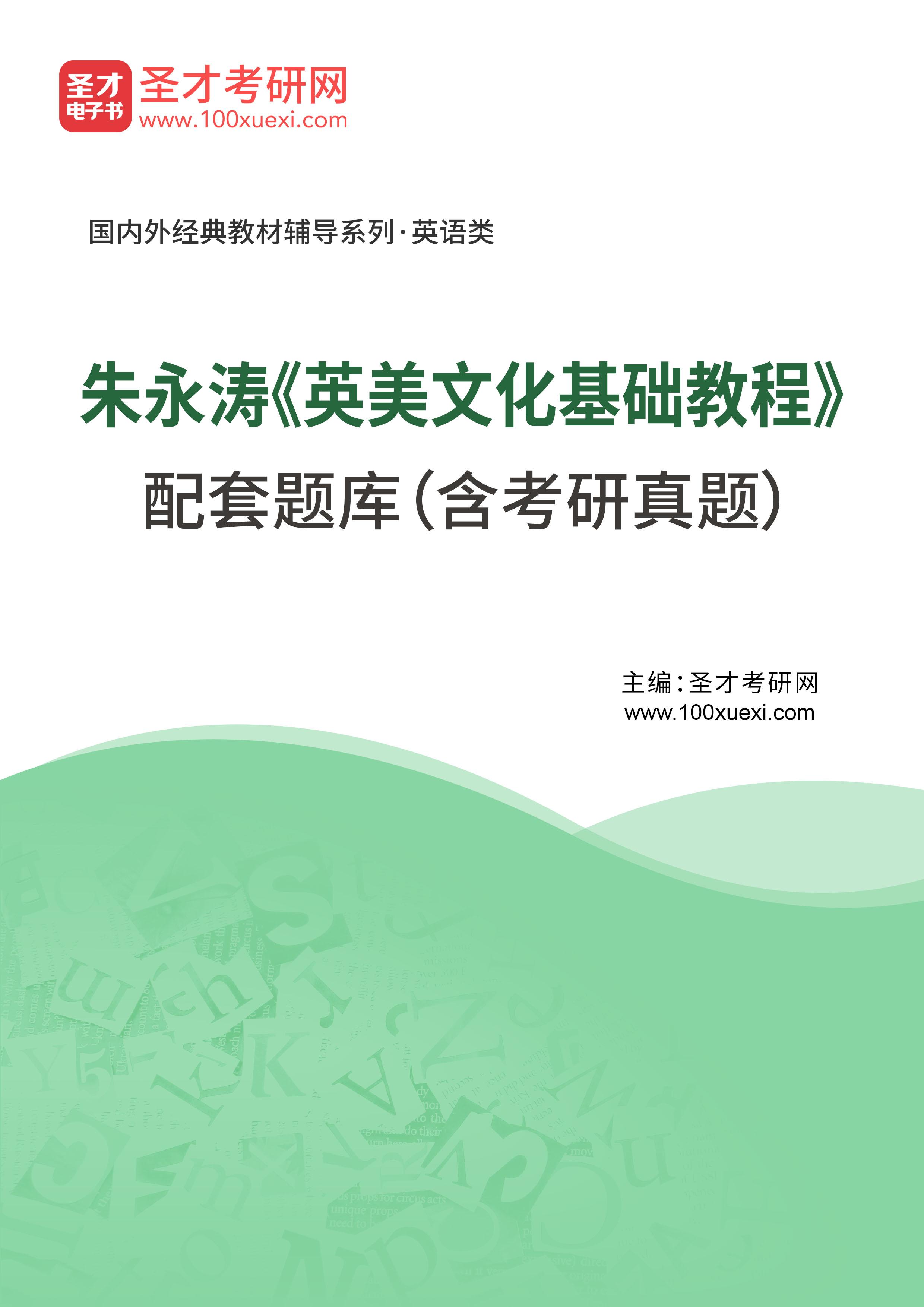 朱永涛《英美文化基础教程》配套题库(含考研真题)