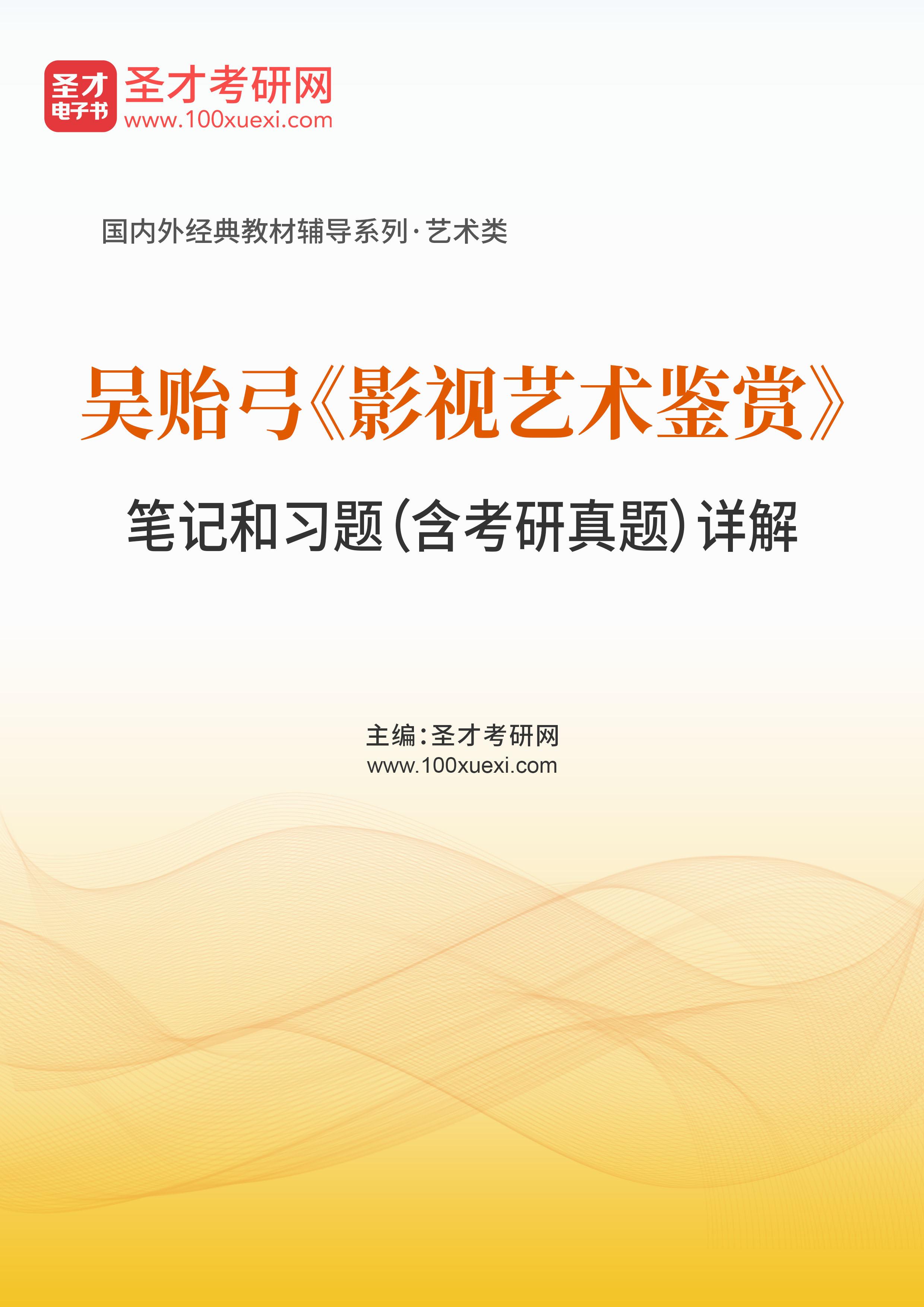 吴贻弓《影视艺术鉴赏》笔记和习题(含考研真题)详解