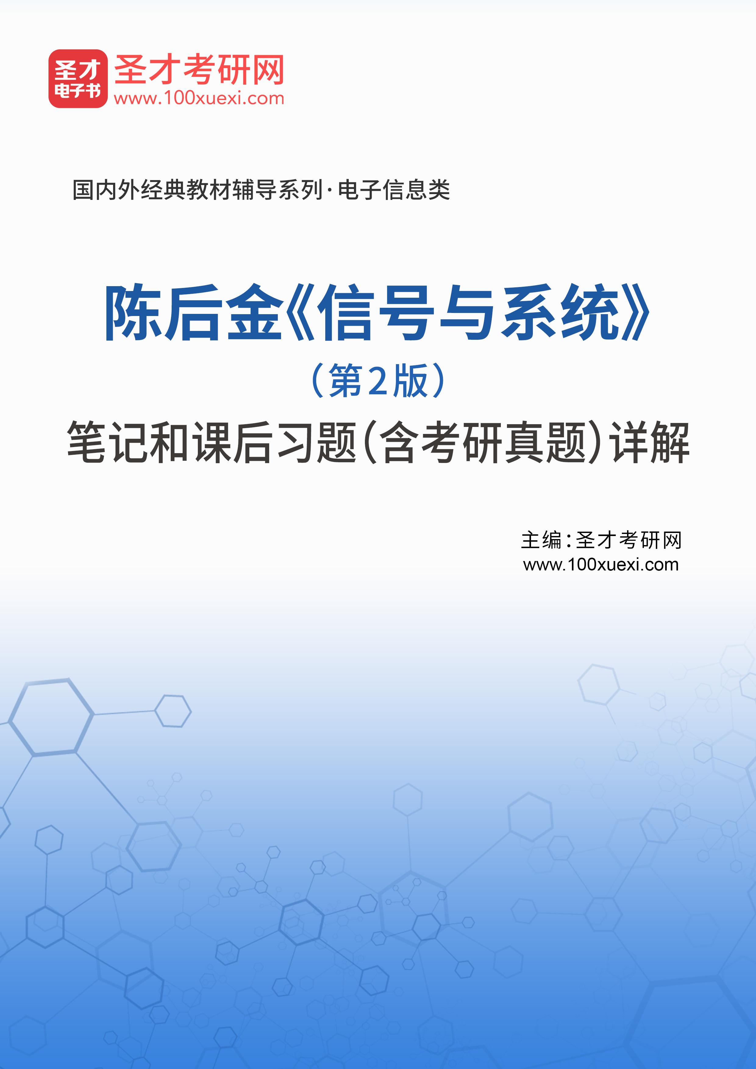 陈后金《信号与系统》(第2版)笔记和课后习题(含考研真题)详解