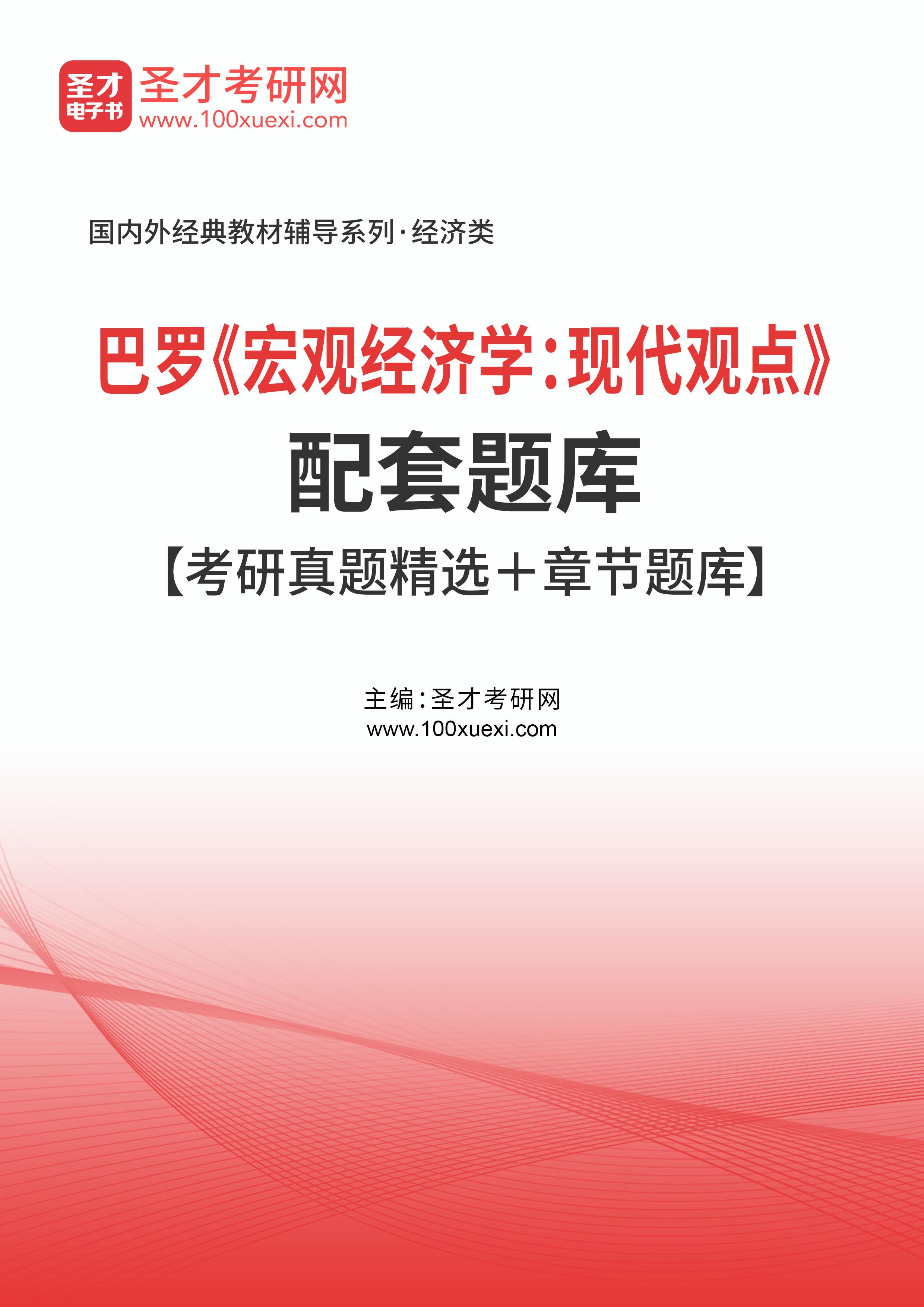 巴罗《宏观经济学:现代观点》配套题库【考研真题精选+章节题库】