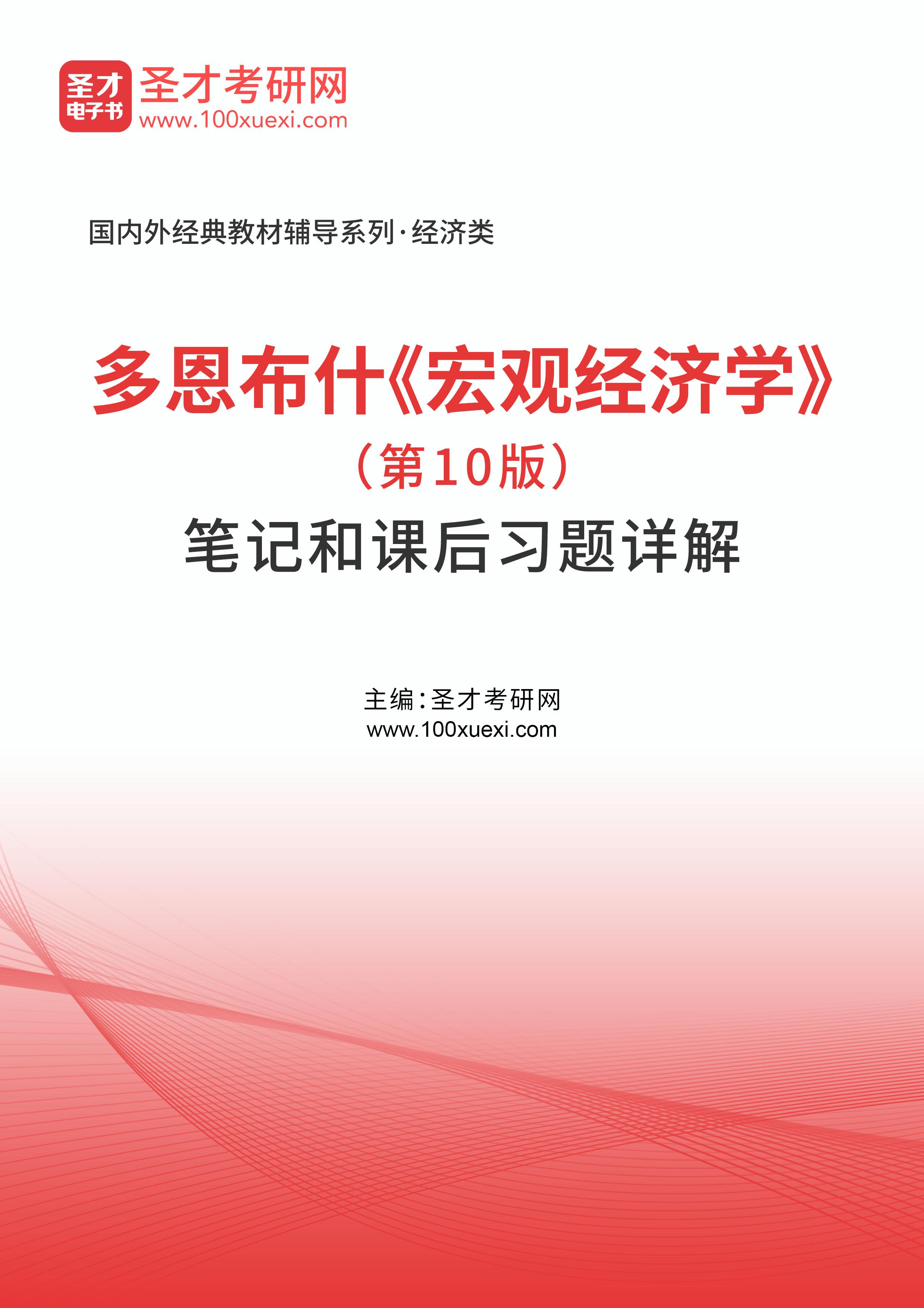 多恩布什《宏观经济学》(第10版)笔记和课后习题详解