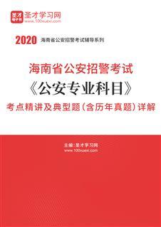 2020年海南省公安招警考试《公安专业科目》考点精讲及典型题(含历年真题)详解