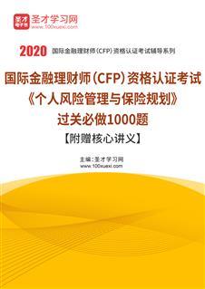 2020年国际金融理财师(CFP)资格认证考试《个人风险管理与保险规划》过关必做1000题【附赠核心讲义】