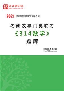 2021年考研农学门类联考《314数学》题库