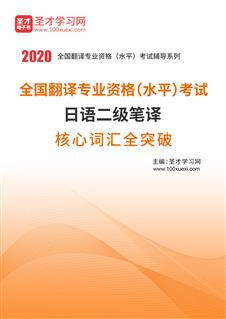 2020年全国翻译专业资格(水平)考试日语二级笔译核心词汇全突破