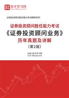 证券投资顾问胜任能力考试《证券投资顾问业务》历年真题及详解(第2版)