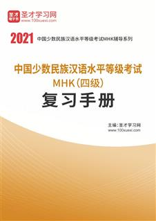 2021年中国少数民族汉语水平等级考试MHK(四级)复习手册
