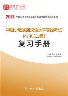 2021年中国少数民族汉语水平等级考试MHK(二级)复习手册