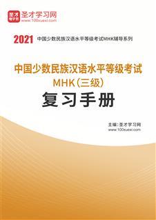 2021年中国少数民族汉语水平等级考试MHK(三级)复习手册