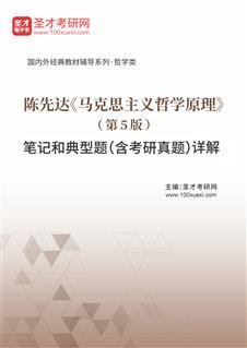 陈先达《马克思主义哲学原理》(第5版)笔记和典型题(含考研真题)详解