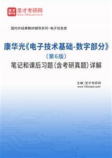康华光《电子技术基础-数字部分》(第6版)笔记和课后习题(含考研真题)详解