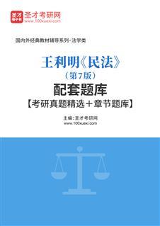 王利明《民法》(第7版)配套题库【考研真题精选+章节题库】