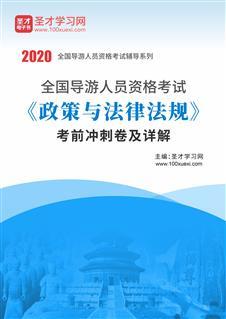 2020年全国导游人员资格考试《政策与法律法规》考前冲刺卷及详解