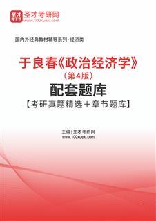 于良春《政治经济学》(第4版)配套题库【考研真题精选+章节题库】
