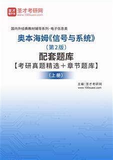 奥本海姆《信号与系统》(第2版)配套题库【考研真题精选+章节题库】(上册)
