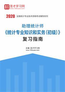 2020年助理统计师《统计专业知识和实务(初级)》复习指南