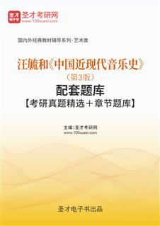 汪毓和《中国近现代音乐史》(第3版)配套题库【考研真题精选+章节题库】
