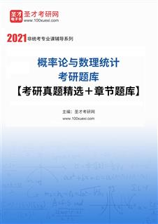 2021年概率论与数理统计考研题库【考研真题精选+章节题库】