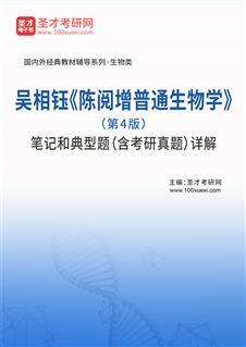 吴相钰《陈阅增普通生物学》(第4版)笔记和典型题(含考研真题)详解
