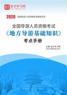 2020年全国导游人员资格考试《地方导游基础知识》考点手册