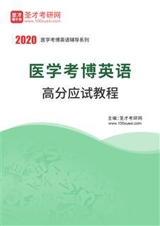 2020年医学考博英语高分应试教程