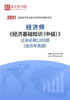 2021年经济师《经济基础知识(中级)》过关必做1200题(含历年真题)