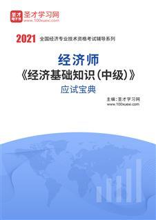 2021年经济师《经济基础知识(中级)》应试宝典