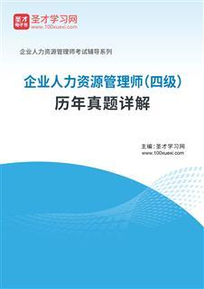 企业人力资源管理师(四级)历年真题详解