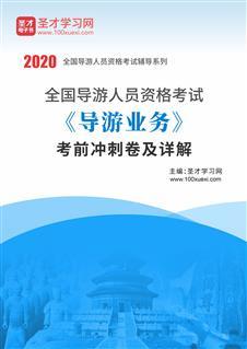 2020年全国导游人员资格考试《导游业务》考前冲刺卷及详解