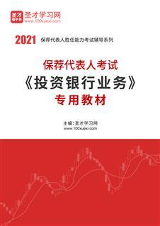 2021年保荐代表人考试《投资银行业务》专用教材
