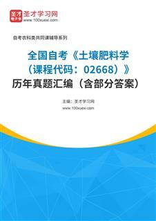 全国自考《土壤肥料学(课程代码:02668)》历年真题汇编(含部分答案)