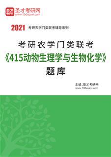 2021年考研农学门类联考《415动物生理学与生物化学》题库