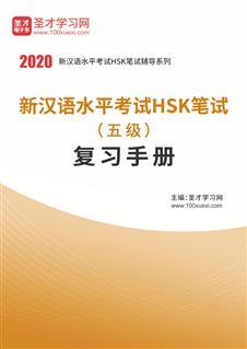 2020年新汉语水平考试HSK笔试(五级)复习手册