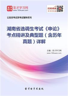 2020年湖南省选调生考试《申论》考点精讲及典型题(含历年真题)详解