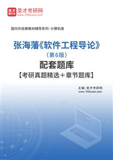张海藩《软件工程导论》(第6版)配套题库【考研真题精选+章节题库】