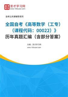 全国自考《高等数学(工专)(课程代码:00022)》历年真题汇编(含部分答案)
