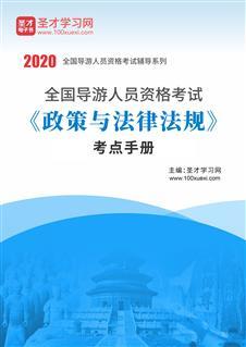 2020年全国导游人员资格考试《政策与法律法规》考点手册