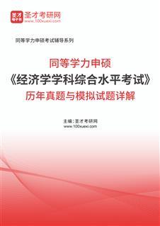 同等学力申硕《经济学学科综合水平考试》历年真题与模拟试题详解