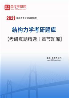 2021年结构力学考研题库【考研真题精选+章节题库】