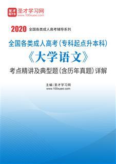 2020年全国各类成人高考(专科起点升本科)《大学语文》考点精讲及典型题(含历年真题)详解
